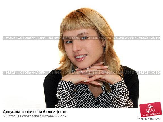 Девушка в офисе на белом фоне, фото № 186592, снято 19 января 2008 г. (c) Наталья Белотелова / Фотобанк Лори