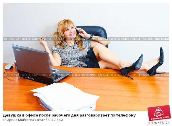 Девушка в офисе после рабочего дня разговаривает по телефону, фото № 65124, снято 22 июля 2007 г. (c) Ирина Мойсеева / Фотобанк Лори
