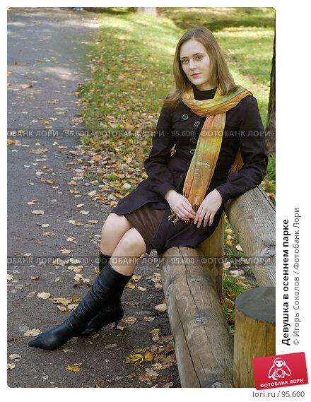 Девушка в осеннем парке, фото № 95600, снято 26 апреля 2017 г. (c) Игорь Соколов / Фотобанк Лори
