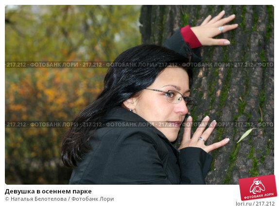 Купить «Девушка в осеннем парке», фото № 217212, снято 27 октября 2007 г. (c) Наталья Белотелова / Фотобанк Лори