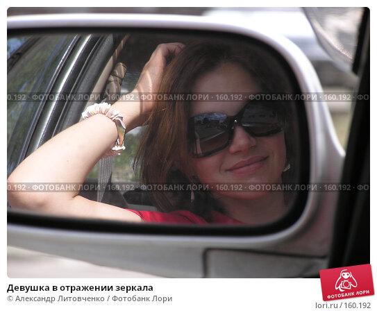 Девушка в отражении зеркала, фото № 160192, снято 16 января 2017 г. (c) Александр Литовченко / Фотобанк Лори