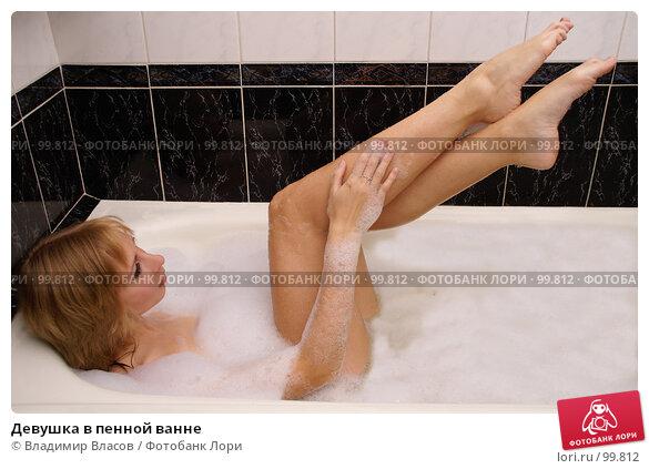 Девушка в пенной ванне, фото № 99812, снято 15 октября 2007 г. (c) Владимир Власов / Фотобанк Лори