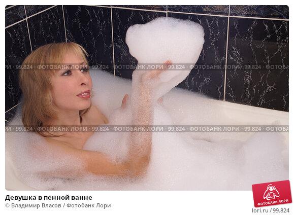 Девушка в пенной ванне, фото № 99824, снято 15 октября 2007 г. (c) Владимир Власов / Фотобанк Лори