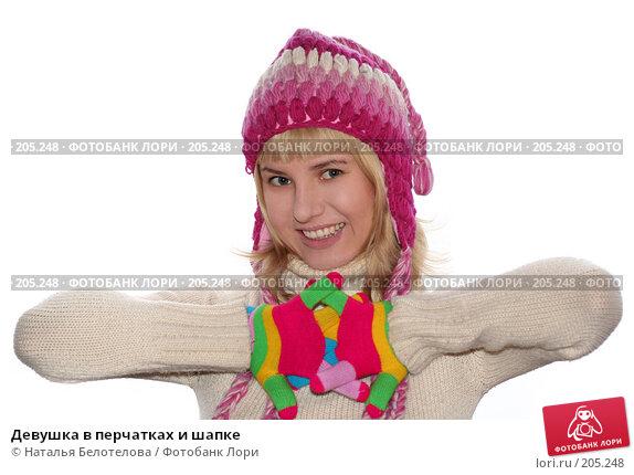 Девушка в перчатках и шапке, фото № 205248, снято 25 ноября 2007 г. (c) Наталья Белотелова / Фотобанк Лори