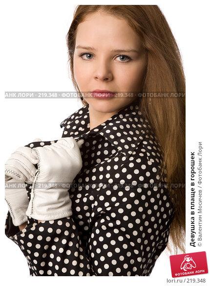 Купить «Девушка в плаще в горошек», фото № 219348, снято 23 февраля 2008 г. (c) Валентин Мосичев / Фотобанк Лори