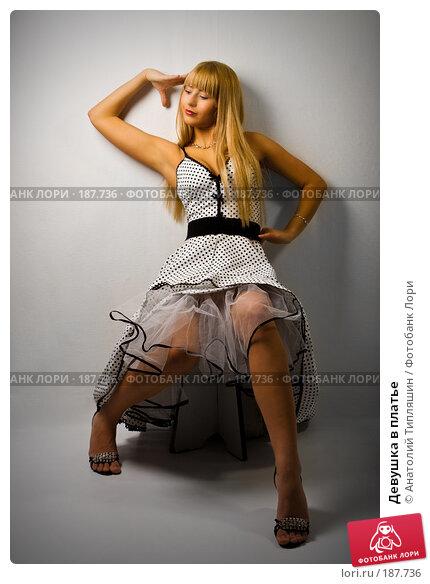 Девушка в платье, фото № 187736, снято 15 января 2008 г. (c) Анатолий Типляшин / Фотобанк Лори