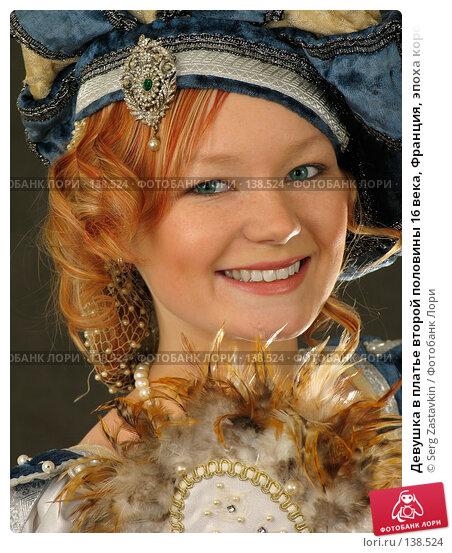 Купить «Девушка в платье второй половины 16 века, Франция, эпоха королевы Марго», фото № 138524, снято 7 января 2006 г. (c) Serg Zastavkin / Фотобанк Лори