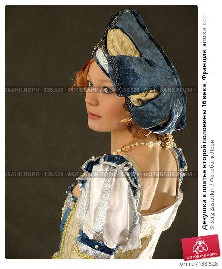 Девушка в платье второй половины 16 века, Франция, эпоха королевы Марго, фото № 138528, снято 7 января 2006 г. (c) Serg Zastavkin / Фотобанк Лори