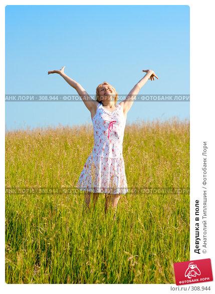 Девушка в поле, фото № 308944, снято 14 июля 2007 г. (c) Анатолий Типляшин / Фотобанк Лори
