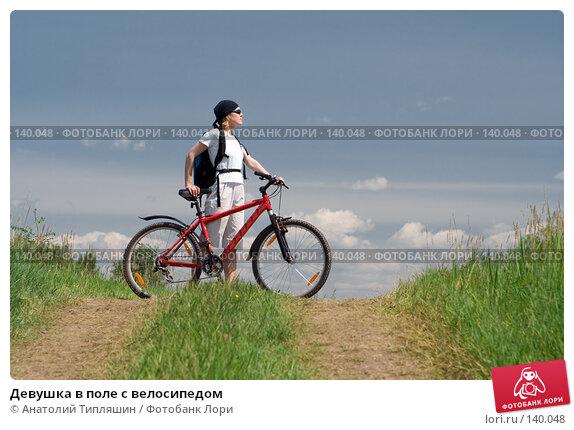 Девушка в поле с велосипедом, фото № 140048, снято 24 июня 2007 г. (c) Анатолий Типляшин / Фотобанк Лори
