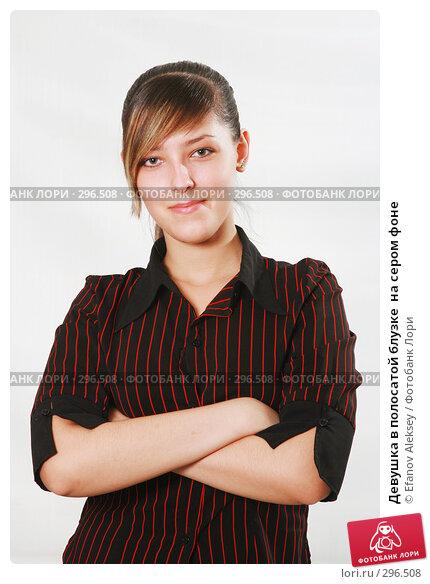 Девушка в полосатой блузке  на сером фоне, фото № 296508, снято 16 апреля 2008 г. (c) Efanov Aleksey / Фотобанк Лори