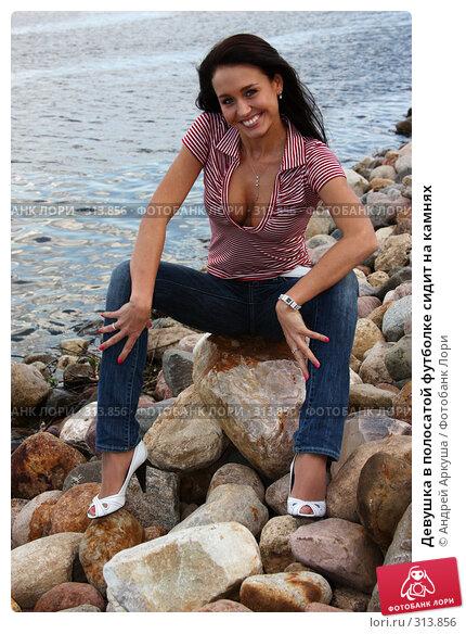 Девушка в полосатой футболке сидит на камнях, фото № 313856, снято 29 мая 2008 г. (c) Андрей Аркуша / Фотобанк Лори