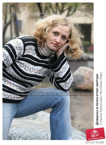 Девушка в полосатом свитере, эксклюзивное фото № 13220, снято 22 октября 2006 г. (c) Ирина Терентьева / Фотобанк Лори