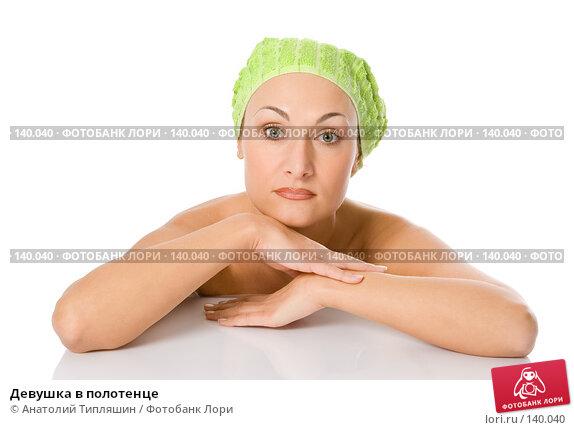Девушка в полотенце, фото № 140040, снято 27 октября 2007 г. (c) Анатолий Типляшин / Фотобанк Лори