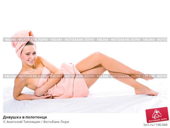 Купить «Девушка в полотенце», фото № 140044, снято 23 декабря 2006 г. (c) Анатолий Типляшин / Фотобанк Лори