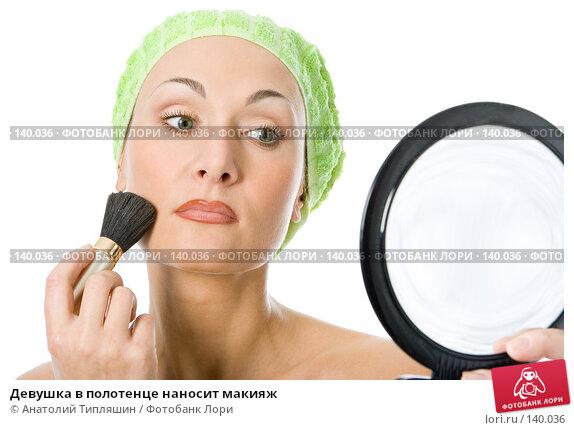 Девушка в полотенце наносит макияж, фото № 140036, снято 27 октября 2007 г. (c) Анатолий Типляшин / Фотобанк Лори