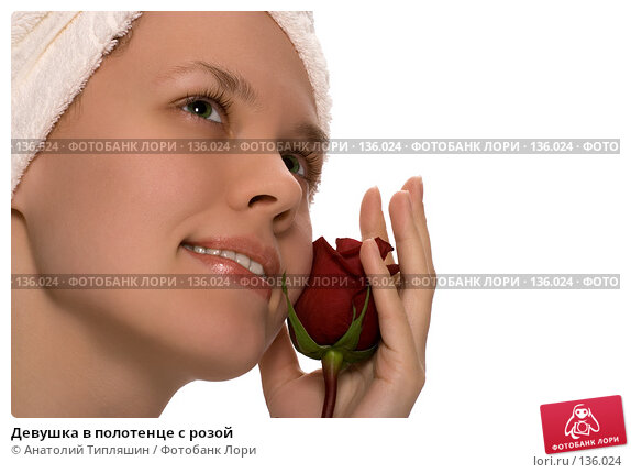 Девушка в полотенце с розой, фото № 136024, снято 25 октября 2006 г. (c) Анатолий Типляшин / Фотобанк Лори
