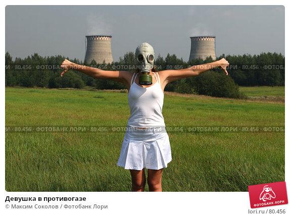 Девушка в противогазе, фото № 80456, снято 16 августа 2007 г. (c) Максим Соколов / Фотобанк Лори
