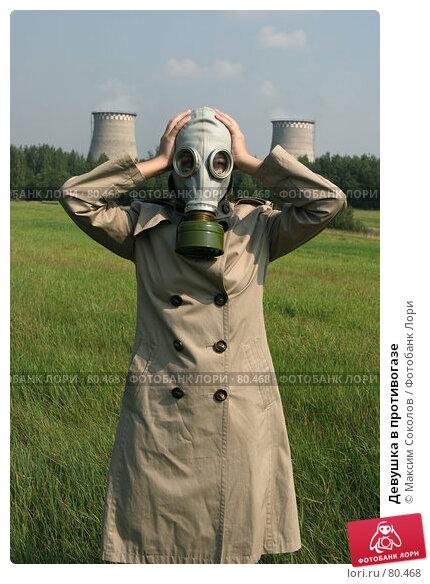 Девушка в противогазе, фото № 80468, снято 16 августа 2007 г. (c) Максим Соколов / Фотобанк Лори