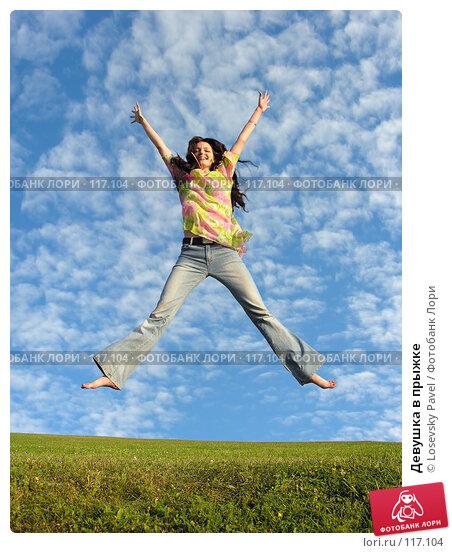 Девушка в прыжке, фото № 117104, снято 7 августа 2005 г. (c) Losevsky Pavel / Фотобанк Лори