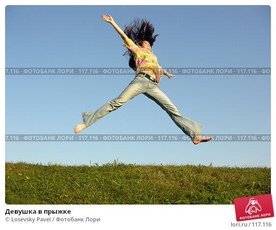 Девушка в прыжке, фото № 117116, снято 7 августа 2005 г. (c) Losevsky Pavel / Фотобанк Лори