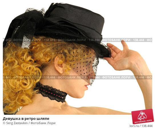 Девушка в ретро шляпе, фото № 138444, снято 7 января 2006 г. (c) Serg Zastavkin / Фотобанк Лори