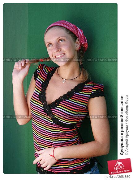 Девушка в розовой косынке, фото № 268860, снято 25 апреля 2008 г. (c) Андрей Аркуша / Фотобанк Лори
