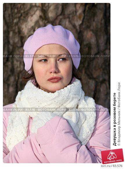 Девушка в розовом берете, фото № 83576, снято 23 января 2007 г. (c) Владимир Мельник / Фотобанк Лори