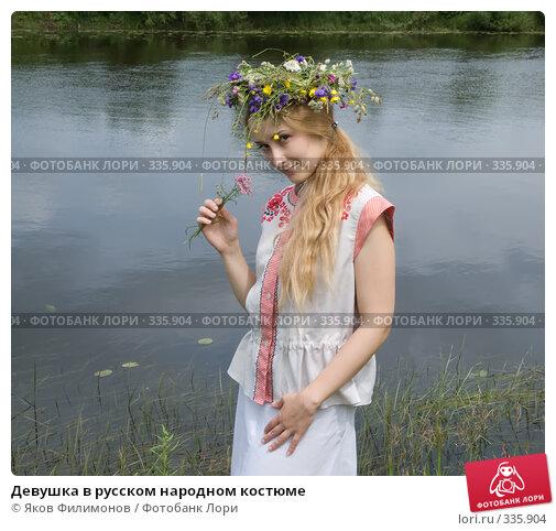 Девушка в русском народном костюме, фото № 335904, снято 22 июня 2008 г. (c) Яков Филимонов / Фотобанк Лори