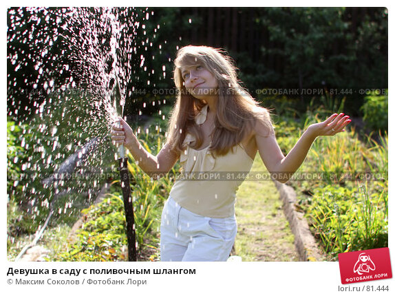 Девушка в саду с поливочным шлангом, фото № 81444, снято 2 июля 2007 г. (c) Максим Соколов / Фотобанк Лори