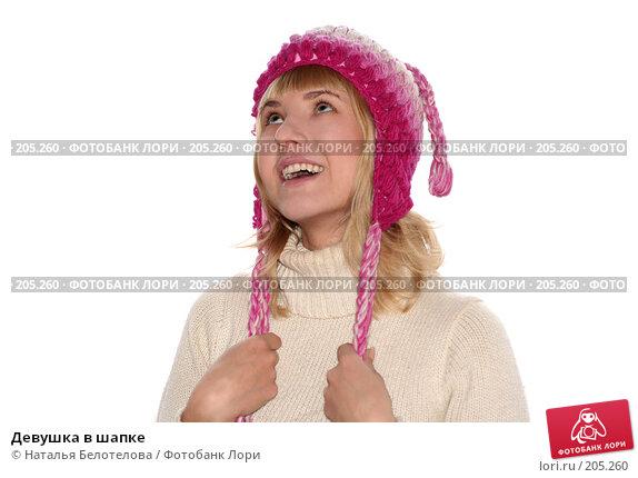 Купить «Девушка в шапке», фото № 205260, снято 25 ноября 2007 г. (c) Наталья Белотелова / Фотобанк Лори
