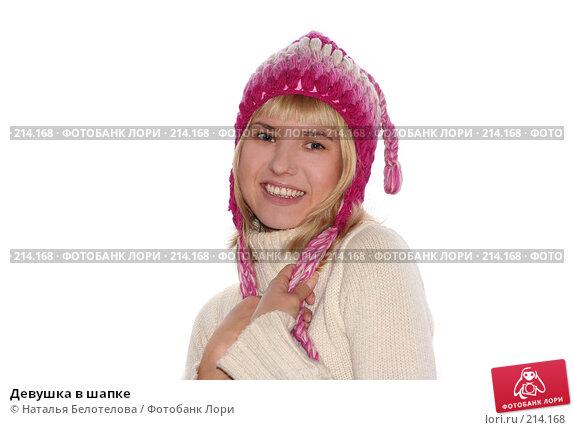 Девушка в шапке, фото № 214168, снято 25 ноября 2007 г. (c) Наталья Белотелова / Фотобанк Лори