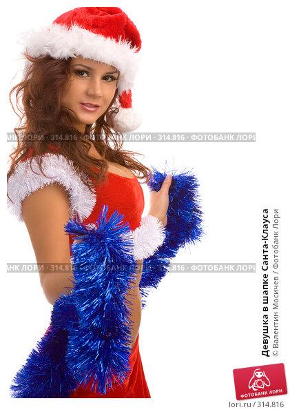 Купить «Девушка в шапке Санта-Клауса», фото № 314816, снято 8 декабря 2007 г. (c) Валентин Мосичев / Фотобанк Лори
