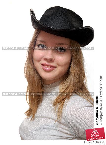 Девушка в шляпе, фото № 120940, снято 20 ноября 2007 г. (c) Валерия Потапова / Фотобанк Лори