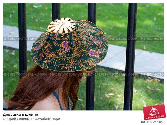 Девушка в шляпе, фото № 246052, снято 14 августа 2007 г. (c) Юрий Синицын / Фотобанк Лори