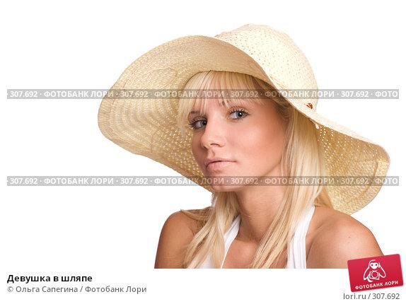 Девушка в шляпе, фото № 307692, снято 15 мая 2008 г. (c) Ольга Сапегина / Фотобанк Лори