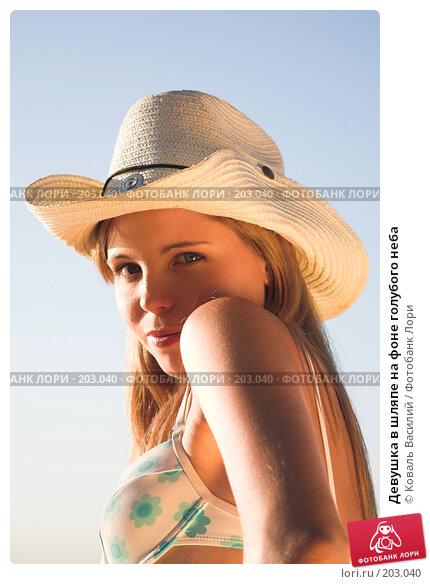 Девушка в шляпе на фоне голубого неба, фото № 203040, снято 8 августа 2007 г. (c) Коваль Василий / Фотобанк Лори
