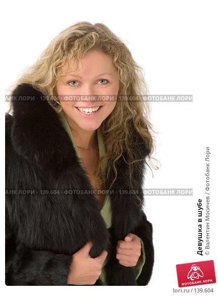 Купить «Девушка в шубе», фото № 139604, снято 2 декабря 2007 г. (c) Валентин Мосичев / Фотобанк Лори