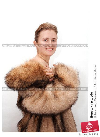 Купить «Девушка в шубе», фото № 141724, снято 29 июля 2006 г. (c) Александр Максимов / Фотобанк Лори