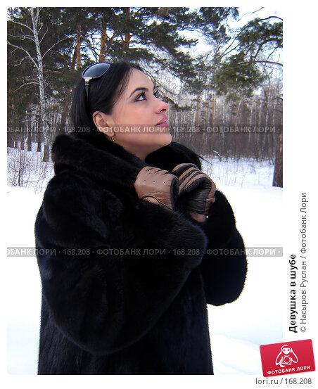 Девушка в шубе, фото № 168208, снято 5 марта 2007 г. (c) Насыров Руслан / Фотобанк Лори