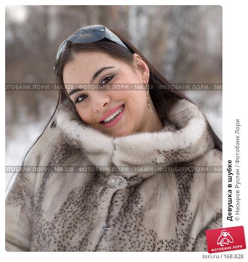 Девушка в шубке, фото № 168828, снято 1 декабря 2007 г. (c) Насыров Руслан / Фотобанк Лори