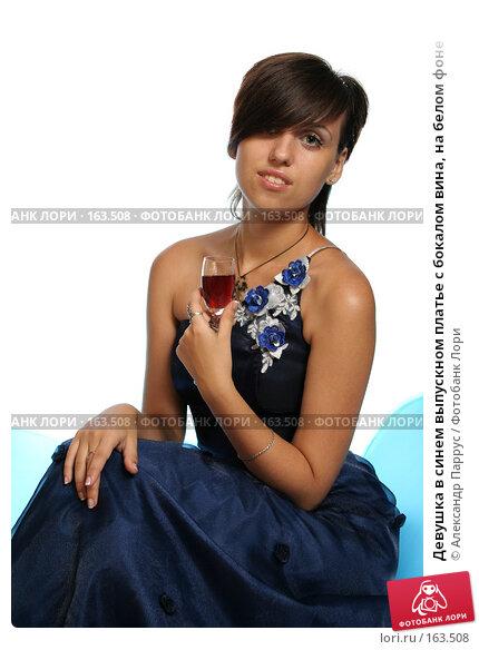 Девушка в синем выпускном платье с бокалом вина, на белом фоне, фото № 163508, снято 26 июля 2007 г. (c) Александр Паррус / Фотобанк Лори