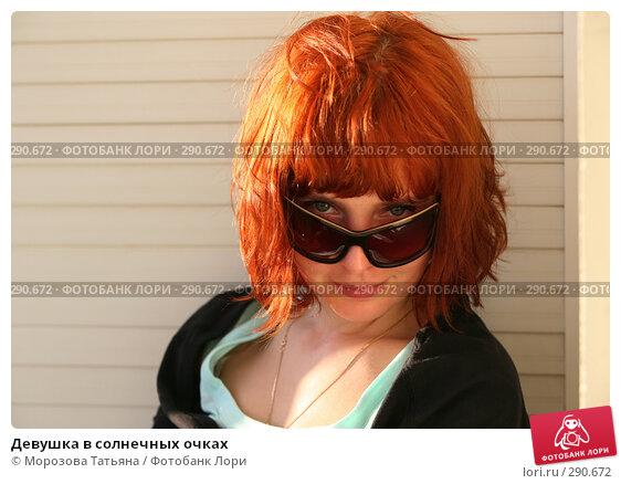 Девушка в солнечных очках, фото № 290672, снято 18 апреля 2008 г. (c) Морозова Татьяна / Фотобанк Лори