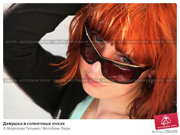 Девушка в солнечных очках, фото № 290676, снято 18 апреля 2008 г. (c) Морозова Татьяна / Фотобанк Лори