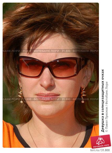 Девушка в солнцезащитных очках, фото № 31800, снято 24 августа 2006 г. (c) Павел Преснов / Фотобанк Лори