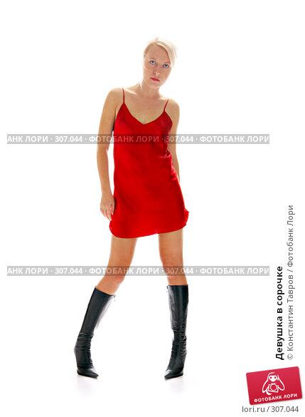 Девушка в сорочке, фото № 307044, снято 25 сентября 2007 г. (c) Константин Тавров / Фотобанк Лори