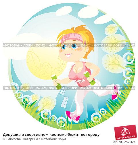 Девушка в спортивном костюме бежит по городу, иллюстрация № 257424 (c) Елисеева Екатерина / Фотобанк Лори