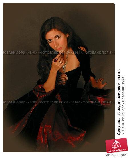 Девушка в средневековом платье, фото № 43984, снято 14 сентября 2004 г. (c) Юлия Кузнецова / Фотобанк Лори