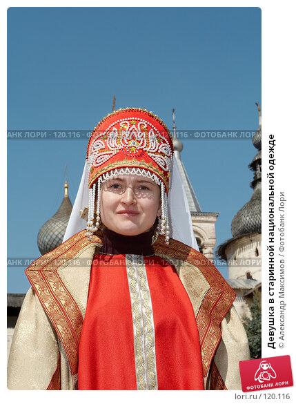 Купить «Девушка в старинной национальной одежде», фото № 120116, снято 30 апреля 2006 г. (c) Александр Максимов / Фотобанк Лори