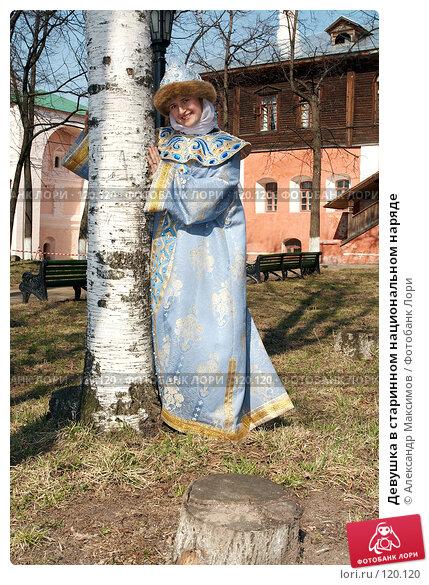 Девушка в старинном национальном наряде, фото № 120120, снято 30 апреля 2006 г. (c) Александр Максимов / Фотобанк Лори